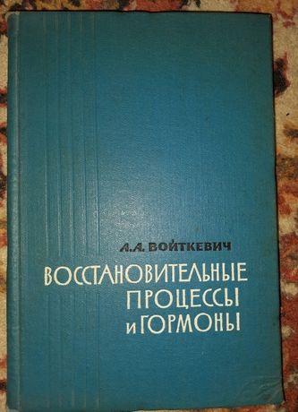 Книга Восстановительные процессы и гормоны. А.А.Войткевич