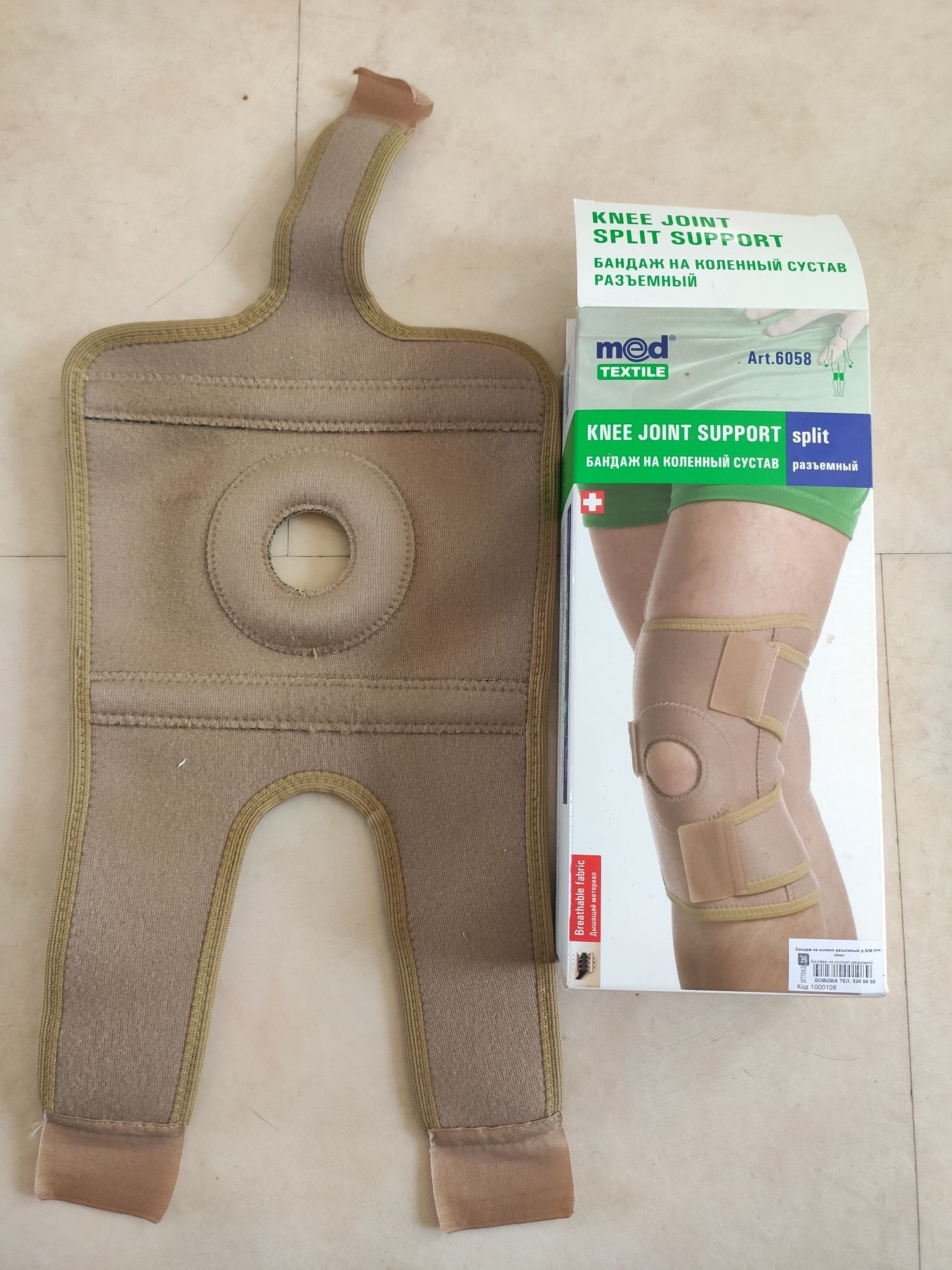 Бандаж на коленный сустав разъёмный Med Textile