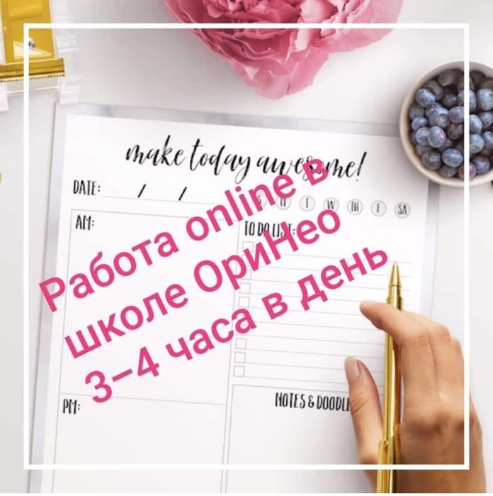 Работа онлайн, без вложений, за подробностями пишите Белгород-Днестровский - изображение 1