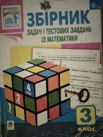 Сборник задач по математике. 3 класс. 4 класс