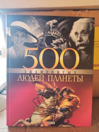 Книга 500 знаменитых людей планеты. Новая.