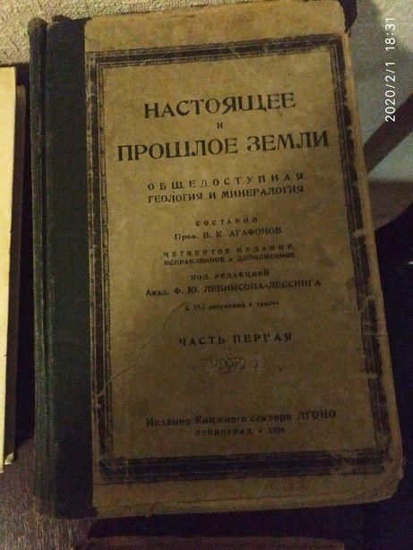 Продам книгу Настоящее и прошлое земли издание1926 год Цена Договорная