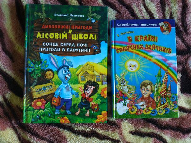 Детские книжки сказки набор 8 книг Всеволод Нестайко и другие