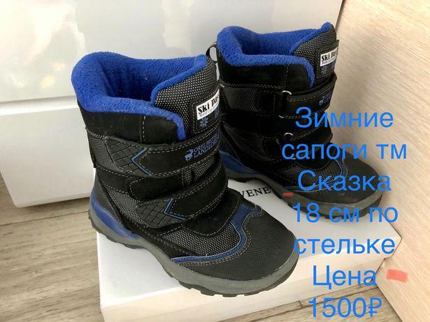 Зимние сапоги и ТМ Сказка
