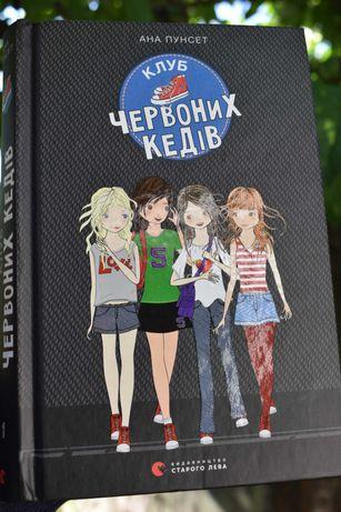 """Книга """"Клуб червоних кедів"""" Ана Пунсет"""