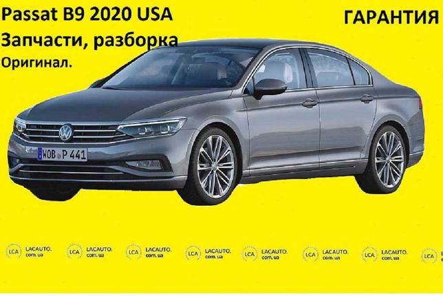 Passat B9 USA 2020 2021 Запчасти разборка шрот ДВС дверь четверть