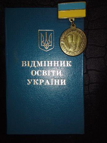 Продам знак+удостоверение, вIдмIнник освIти УкраIни 1994 г.