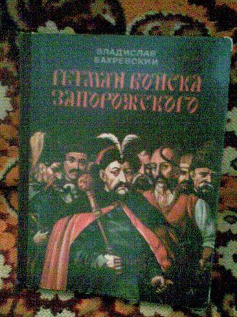 В. Бахревский Гетман войска Запорожского