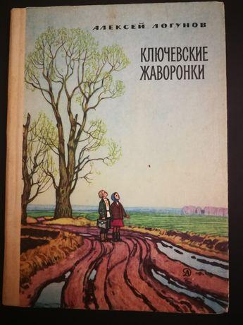 Логунов А. Ключевские жаворонки