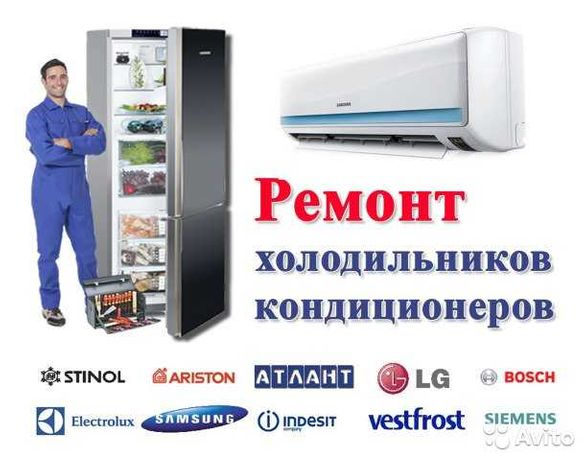 Ремонт холодильников.Установка,чистка,ремонт,дозаправка кондиционера