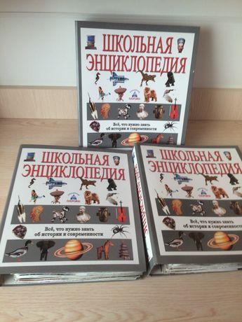 Продам сборник Школьная Энциклопедия