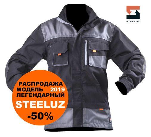 Куртка SteelUZ модель 2019, спецодяг (рабочая, защитная спецодежда)