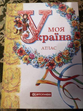 Моя Україна Атлас Картографія