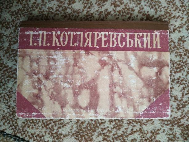 І.П. Котляревский твори