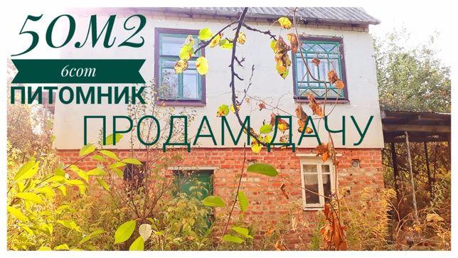Продам дачу Белгородское направление Питомник СТ Березка