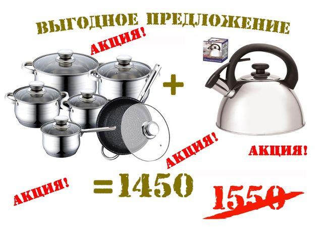 Набор кастрюль набор посуды кастрюли ковш сковорода чайник Нержавейка