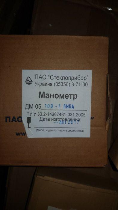 Манометр дм 05 100-1.6 мпа Полтава - изображение 1
