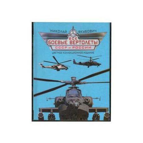 Все боевые вертолеты СССР и России (Автор: Якубович)