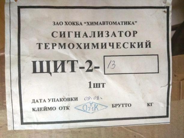 Сигнализатор термохимический ЩИТ-2-13