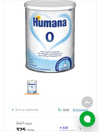Дитяча суміш Humana 0