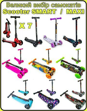 Самокаты Scooter MAXI / SMART / X7 большой выбор  (18)