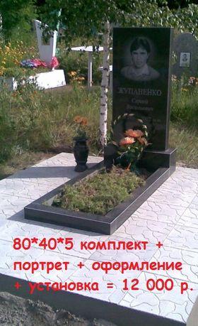 Гранитный памятник 80*40*8 с оформлением и установкой. 15 000 руб.