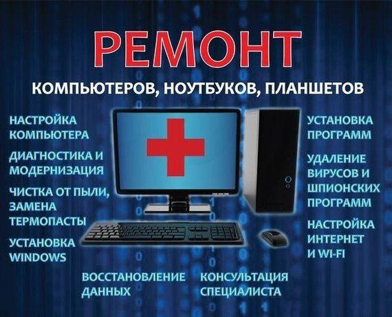 Ремонт компьютеров ПК,ноутбуков/Установка Windows 7,8,10/ВЫЕЗД НА ДОМ