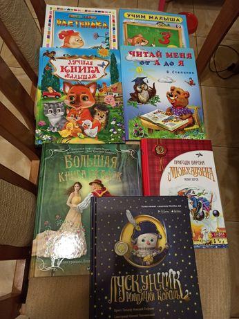 Книги детские новые и бу