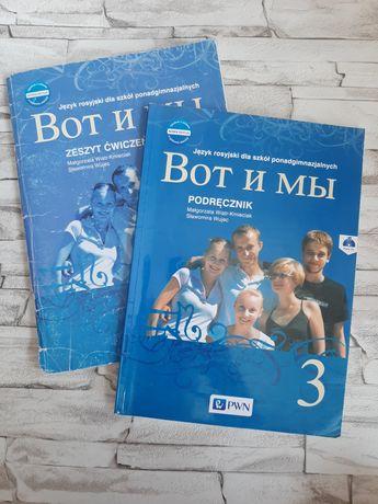 Wot i my 3 podręcznik i ćwiczenie