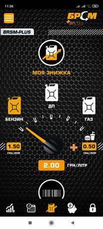Знижка на БРСМ бензин 2 грн