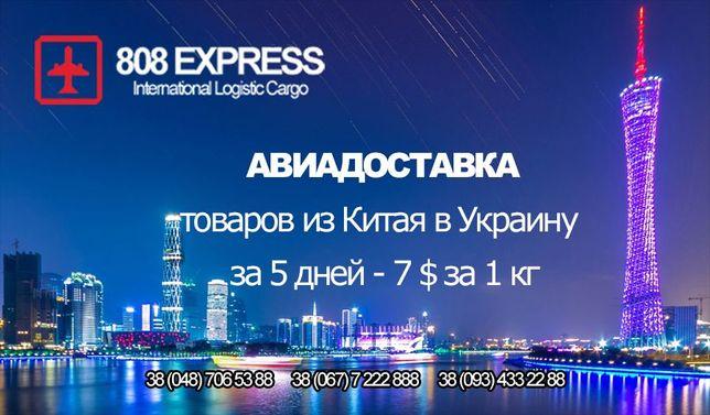 Быстрая доставка груза самолетом от 6 дней из Китая в Украину