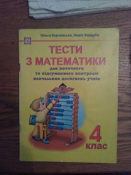 Тести з математики (подібні до ДПА 4 клас)