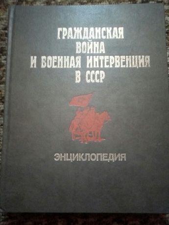 Энциклопедия гражданская война и военная интервенция в ССМР