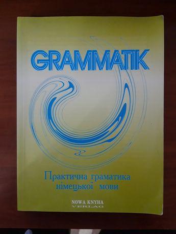 Євгененко, Практична граматика німецьких мови (2-е видання)