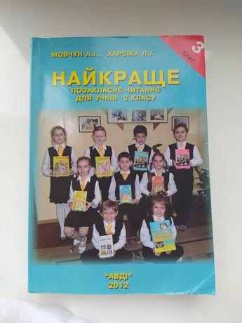 """""""Найкраще позакласне читання"""" 3 клас (Мовчун А.І., Харсіка Л.І.)"""