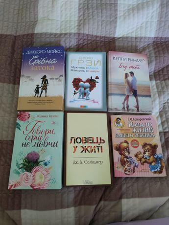 Книги книжний клуб Джоджо Мойєс