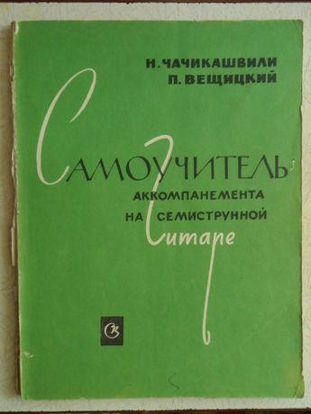 Самоучитель аккомпанемента на семиструнной гитаре. Чачикашвили. 1975 г