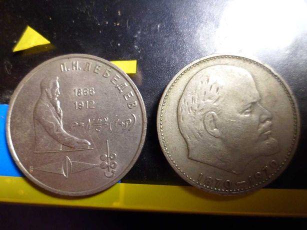 продам 1 рубль ссср 40гр - 1 монета