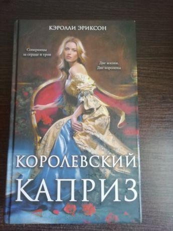 """Книга """"Королевский каприз"""""""