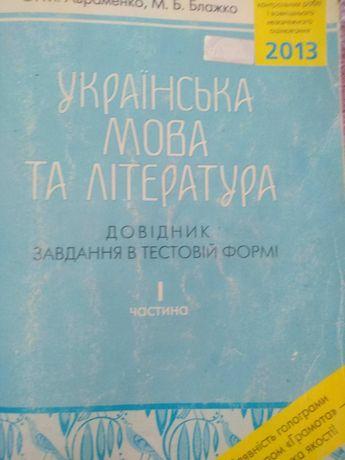 Книга Авраменко 1 часть