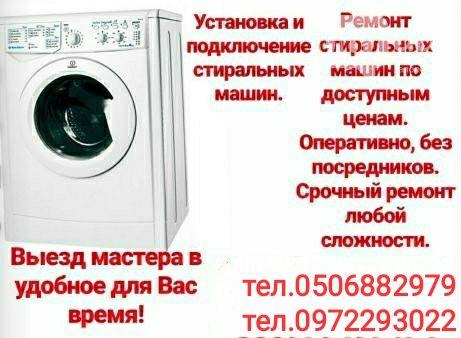 Ремонт стиральных машин,бойлеров.