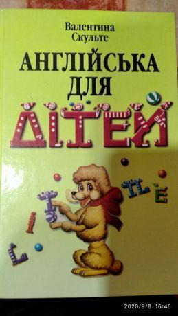 Валентина Скульте английська для дітей