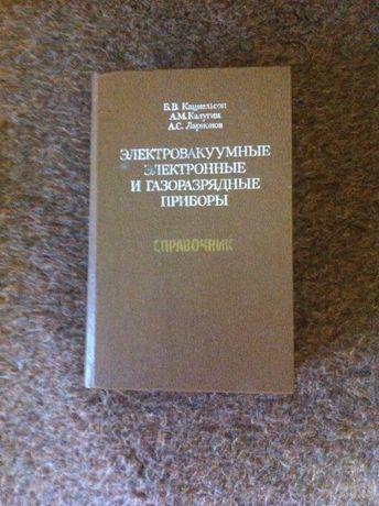 """Книга """"Электровакуумные электронные и газоразрядные приборы"""""""