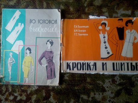 """Книги """"Кройка и шитье"""""""