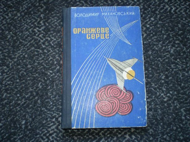В.Михановський. Оранжеве серце. Худ.І.Горбенко. К.Веселка. 1967г.