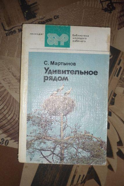 книга Удивительное рядом 1983