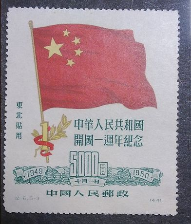 Znaczki Chińskie