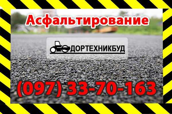 Асфальтирование дорог,улицы,ямочный ремонт укладка асфальта,крошка