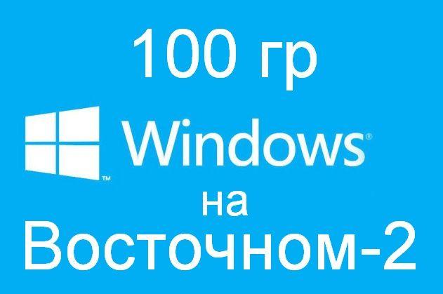 Установка Windows Виндовс.Сборка компьютеров,апгрейд,ремонт,чистка