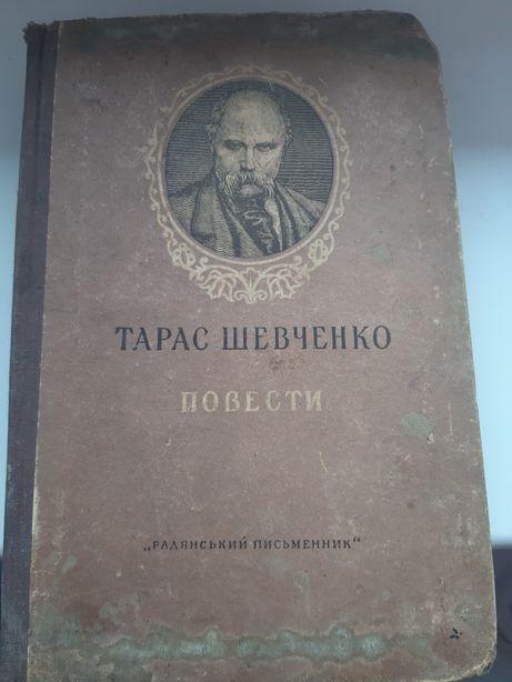 Т.Г.Шевченко,повісті